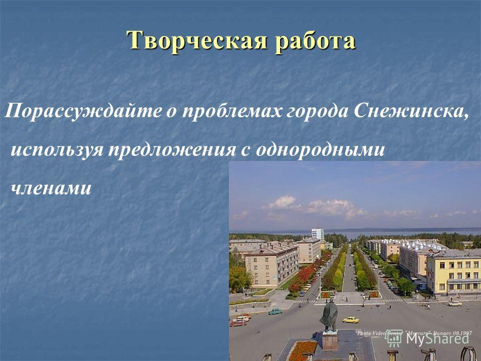 Творческая работа Порассуждайте о проблемах города Снежинска, используя предложения с однородными членами
