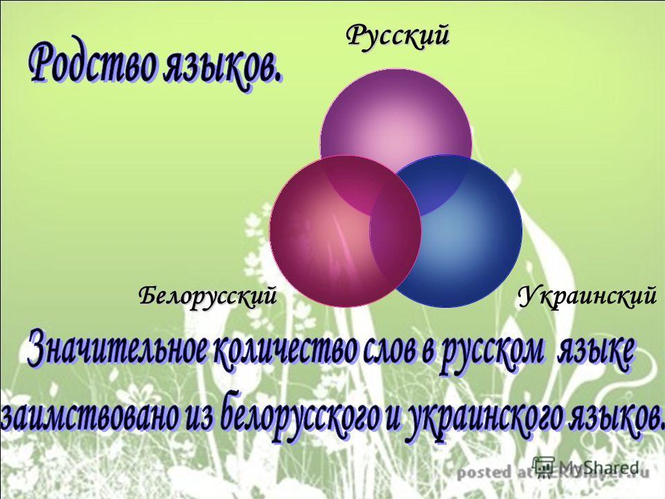Русский УкраинскийБелорусский