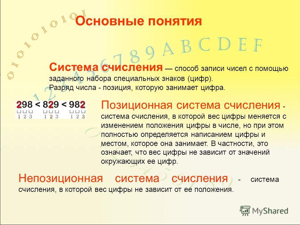 Система счисления способ записи чисел с помощью заданного набора специальных знаков (цифр). Разряд числа - позиция, которую занимает цифра. В системах счисления некоторое число n единиц (например, десять) объединяется в одну единицу 2-го разряда (дес