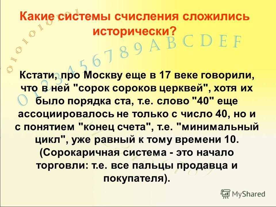 Кстати, про Москву еще в 17 веке говорили, что в ней