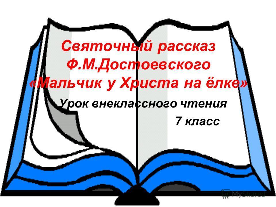 Святочный рассказ Ф.М.Достоевского «Мальчик у Христа на ёлке» Урок внеклассного чтения 7 класс