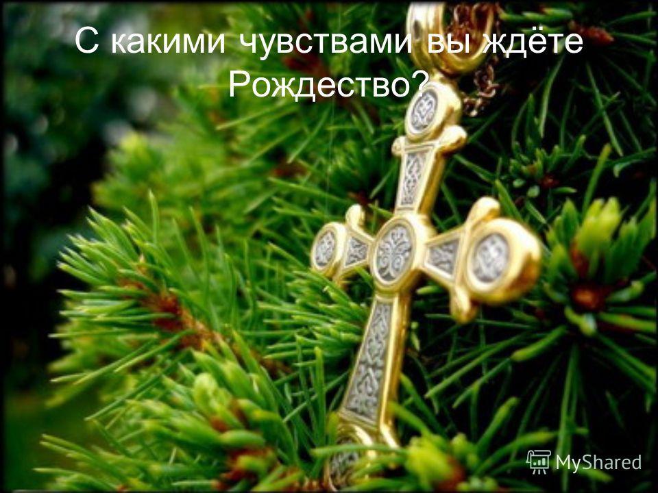 С какими чувствами вы ждёте Рождество?