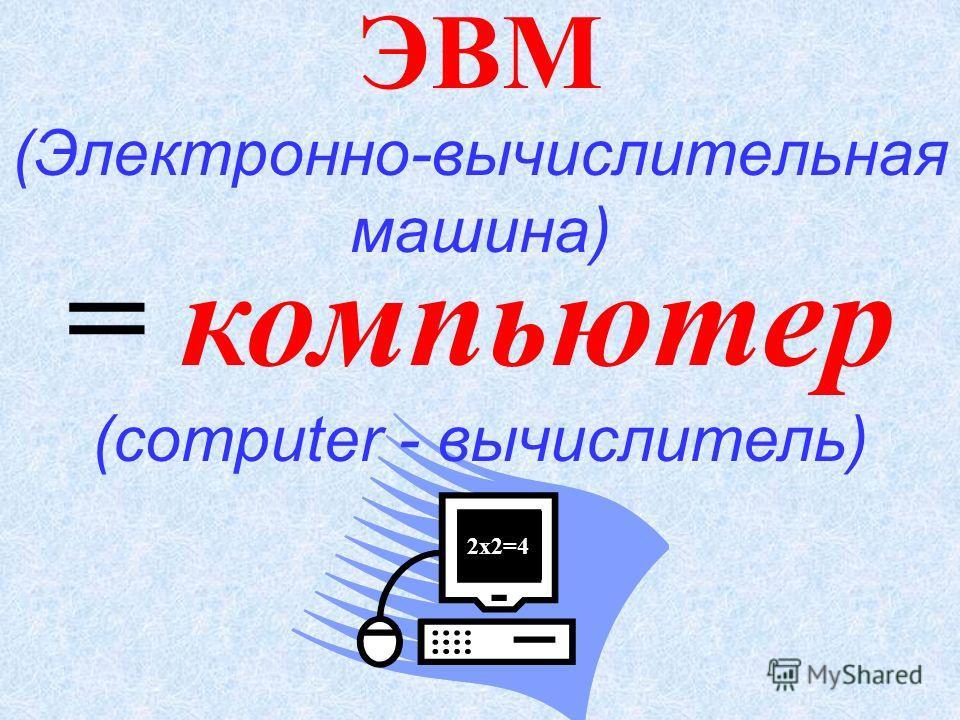 - это наука, изучающая законы и методы накопления, обработки и предоставления информации с помощью ЭВМ. Информатика