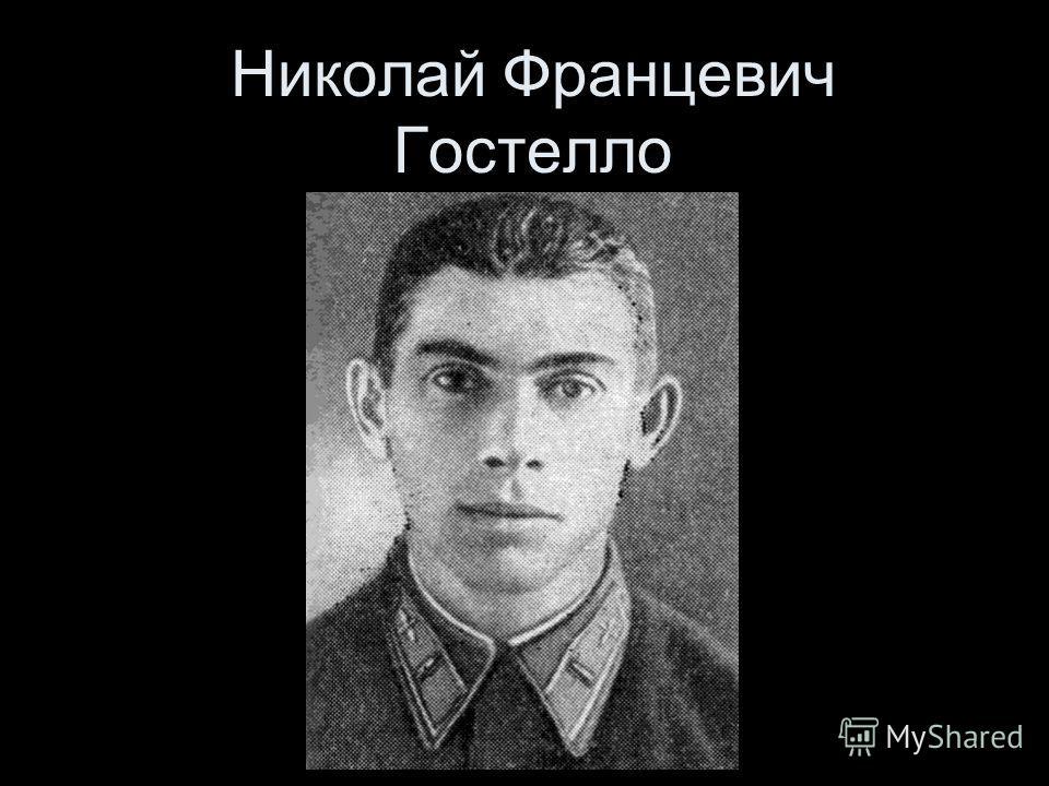 Николай Францевич Гостелло