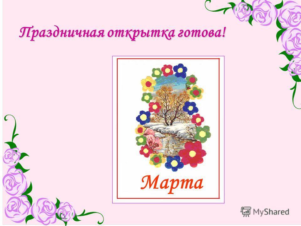 Праздничная открытка готова! Марта