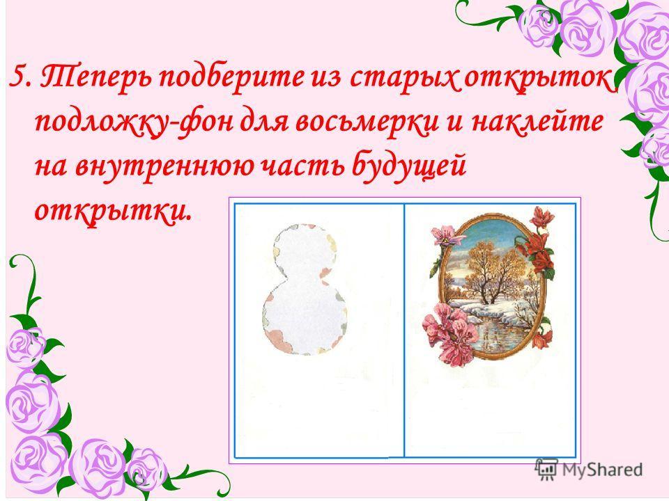 5. Теперь подберите из старых открыток подложку-фон для восьмерки и наклейте на внутреннюю часть будущей открытки.