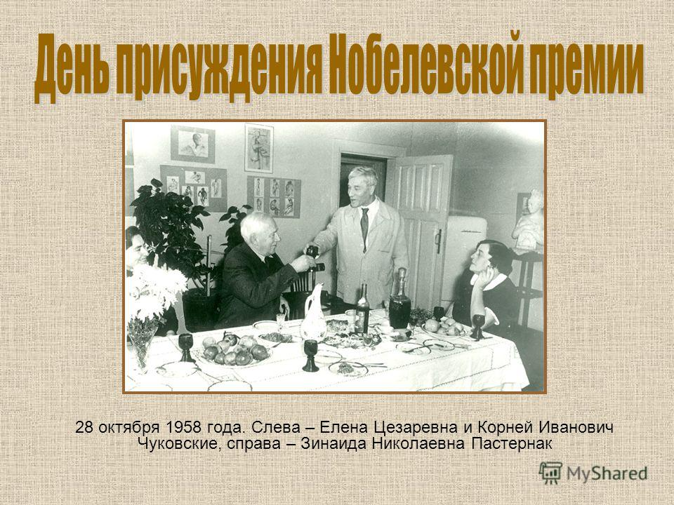 28 октября 1958 года. Слева – Елена Цезаревна и Корней Иванович Чуковские, справа – Зинаида Николаевна Пастернак