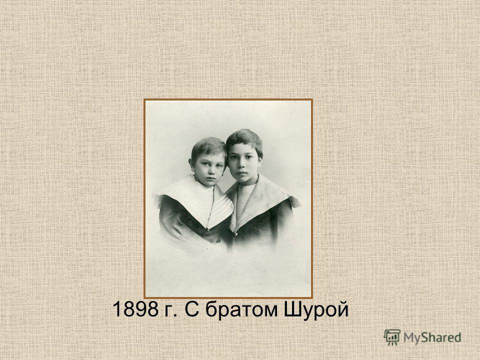 1898 г. С братом Шурой