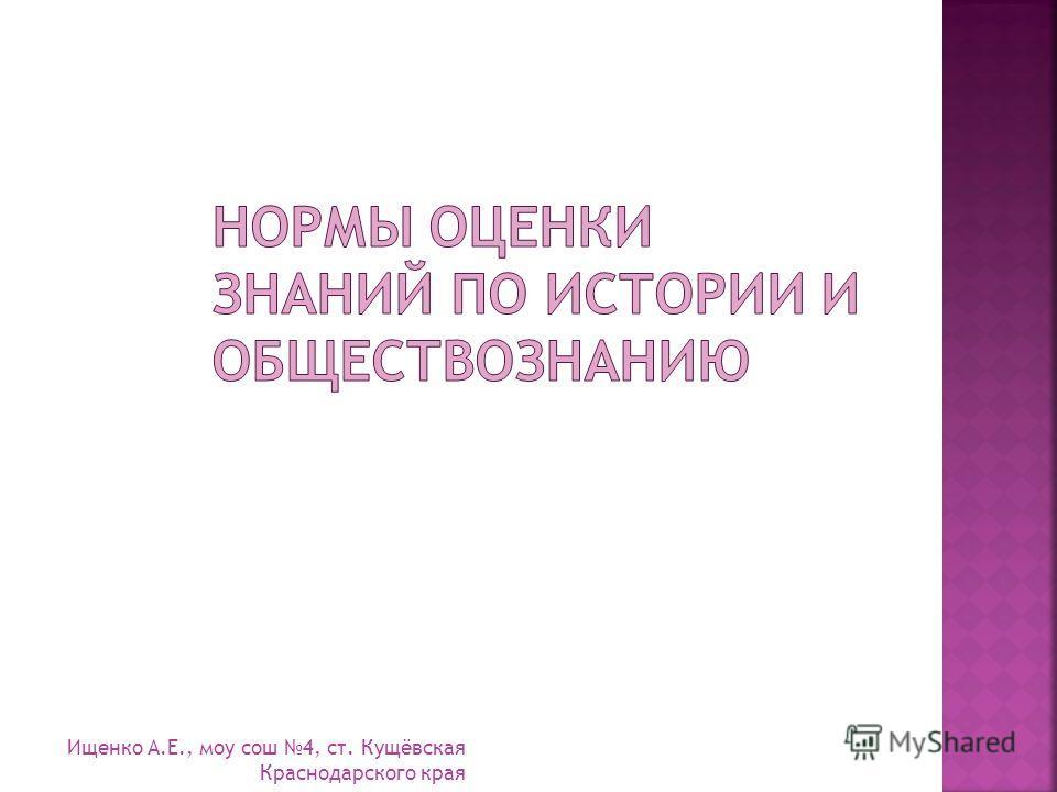 Ищенко А.Е., моу сош 4, ст. Кущёвская Краснодарского края