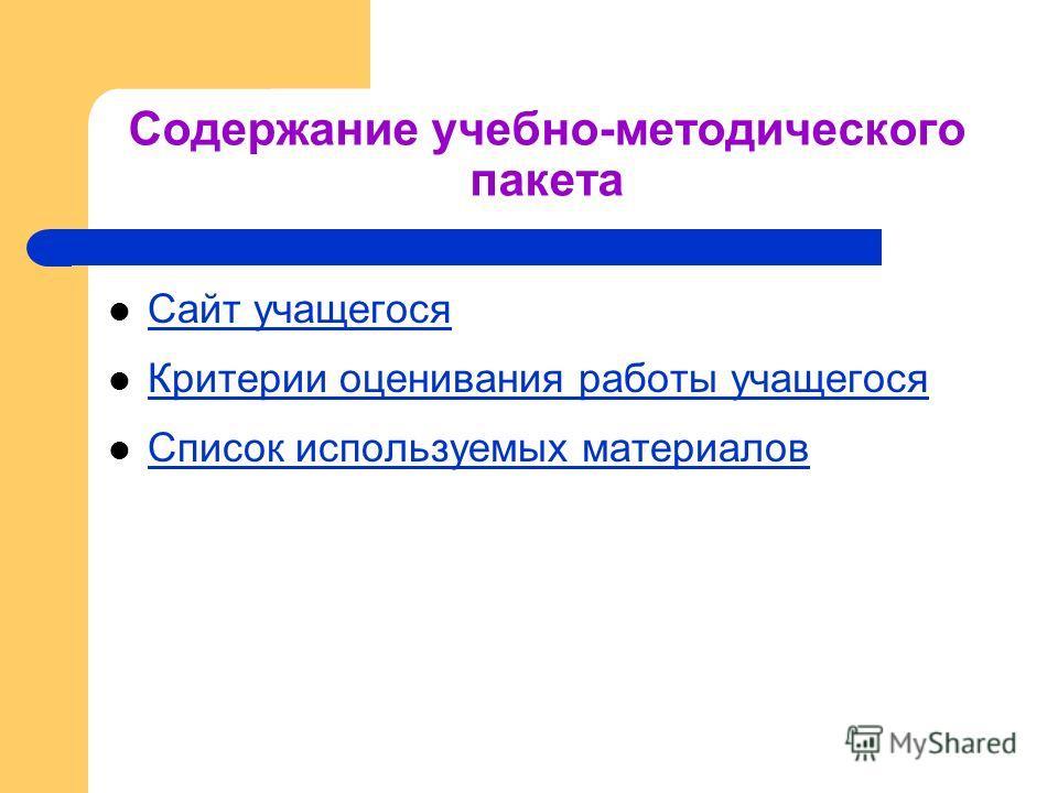 Содержание учебно-методического пакета Сайт учащегося Критерии оценивания работы учащегося Список используемых материалов