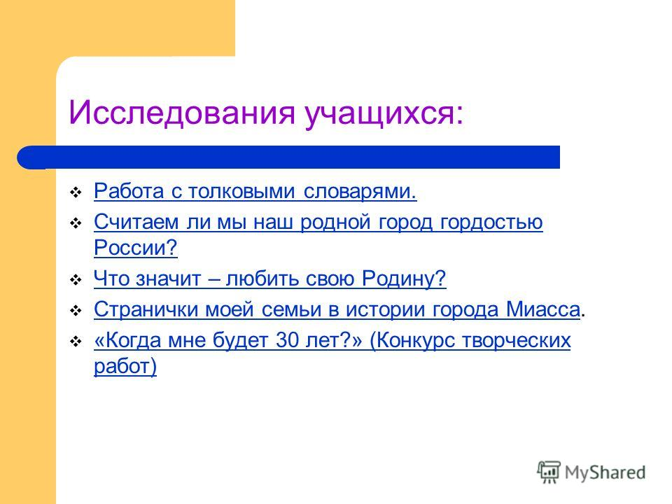 Исследования учащихся: Работа с толковыми словарями. Считаем ли мы наш родной город гордостью России? Считаем ли мы наш родной город гордостью России? Что значит – любить свою Родину? Странички моей семьи в истории города Миасса. Странички моей семьи