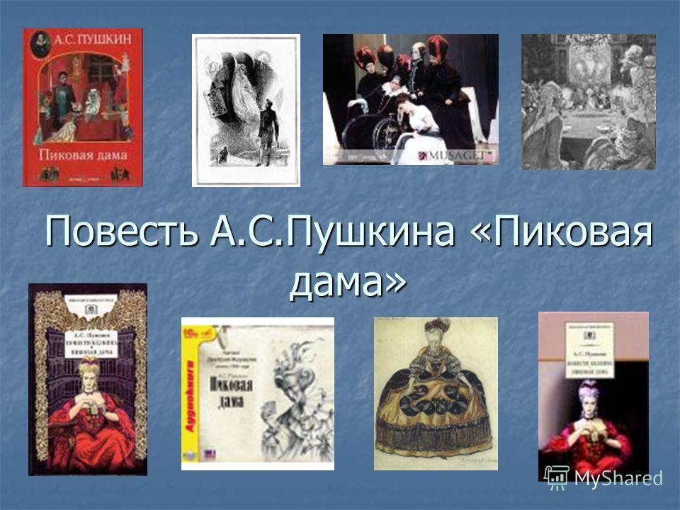 Повесть А.С.Пушкина «Пиковая дама»