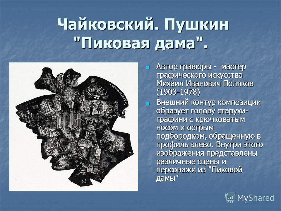 Чайковский. Пушкин