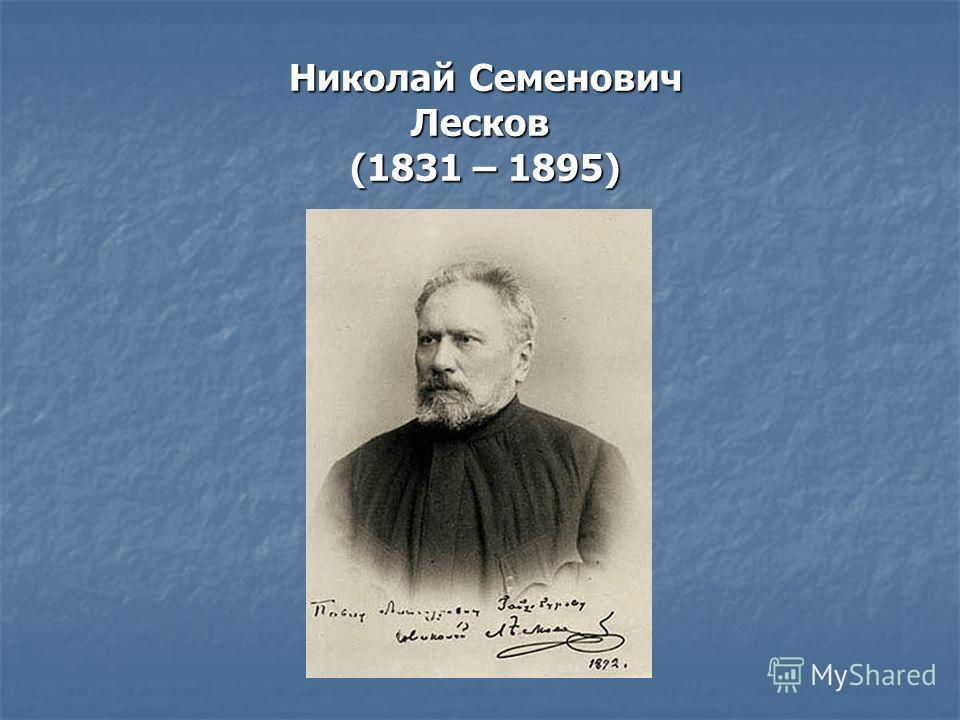 Николай Семенович Лесков (1831 – 1895) Николай Семенович Лесков (1831 – 1895)