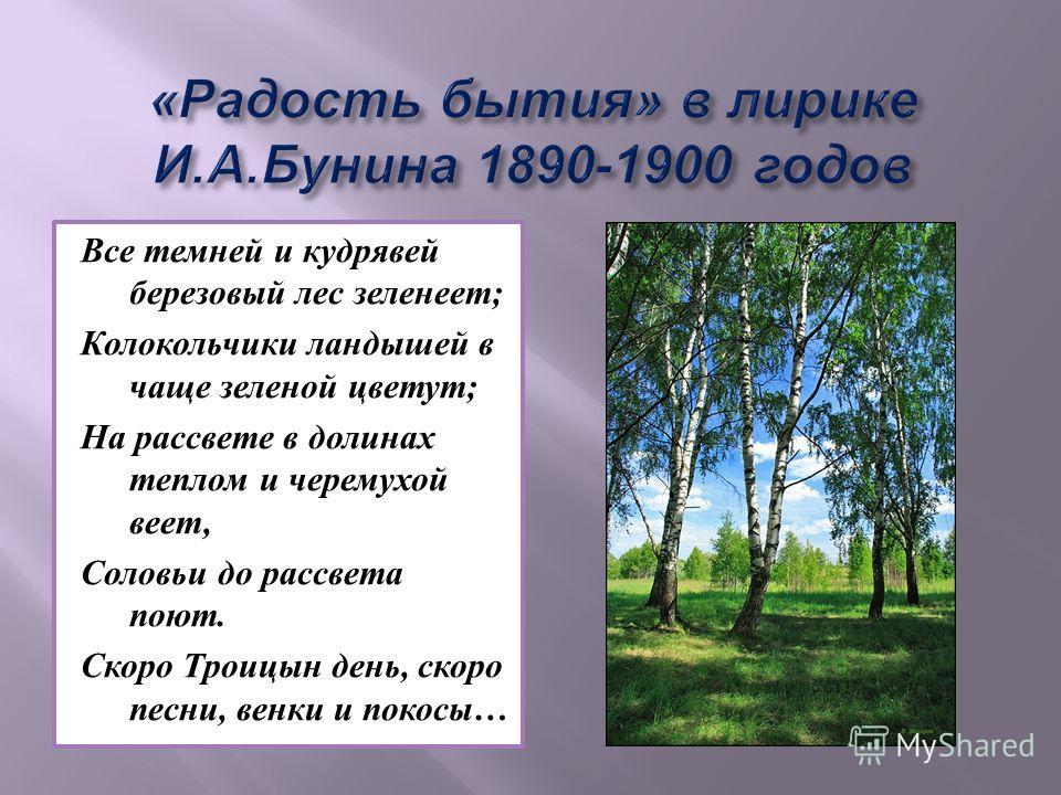 Все темней и кудрявей березовый лес зеленеет; Колокольчики ландышей в чаще зеленой цветут; На рассвете в долинах теплом и черемухой веет, Соловьи до рассвета поют. Скоро Троицын день, скоро песни, венки и покосы…