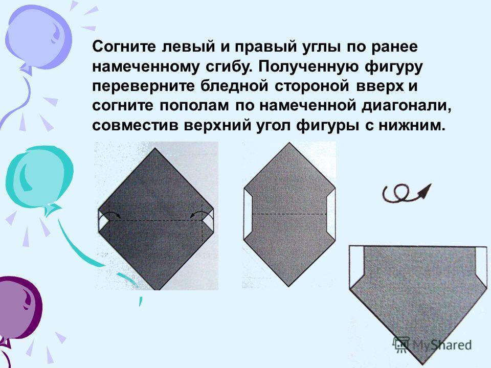 Согните левый и правый углы по ранее намеченному сгибу. Полученную фигуру переверните бледной стороной вверх и согните пополам по намеченной диагонали, совместив верхний угол фигуры с нижним.