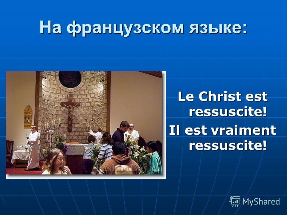 На французском языке: Le Christ est ressuscite! Il est vraiment ressuscite!