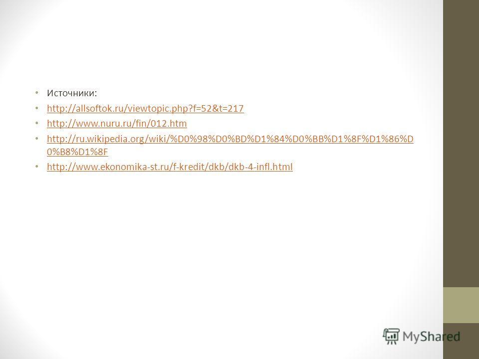 Источники: http://allsoftok.ru/viewtopic.php?f=52&t=217 http://www.nuru.ru/fin/012.htm http://ru.wikipedia.org/wiki/%D0%98%D0%BD%D1%84%D0%BB%D1%8F%D1%86%D 0%B8%D1%8F http://ru.wikipedia.org/wiki/%D0%98%D0%BD%D1%84%D0%BB%D1%8F%D1%86%D 0%B8%D1%8F http: