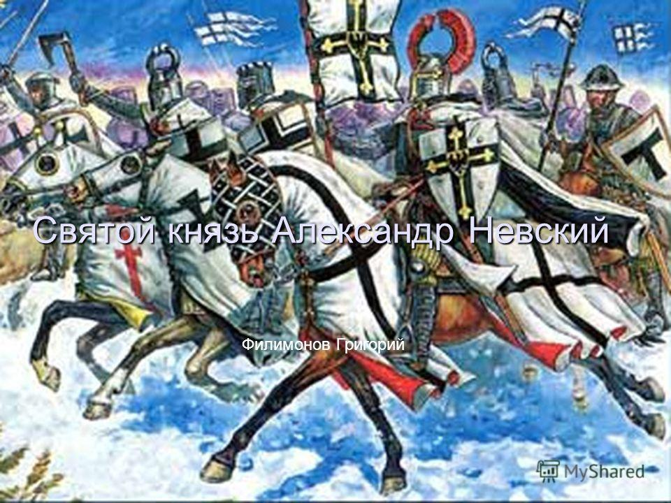 Святой князь Александр Невский Филимонов Григорий