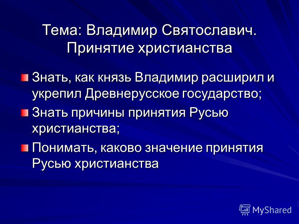 причины принятия Русью.