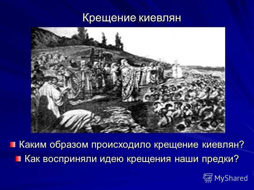 Каким образом происходило крещение киевлян? Как восприняли идею крещения наши предки? Крещение киевлян