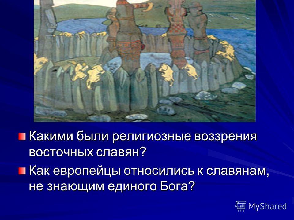 Какими были религиозные воззрения восточных славян? Как европейцы относились к славянам, не знающим единого Бога?