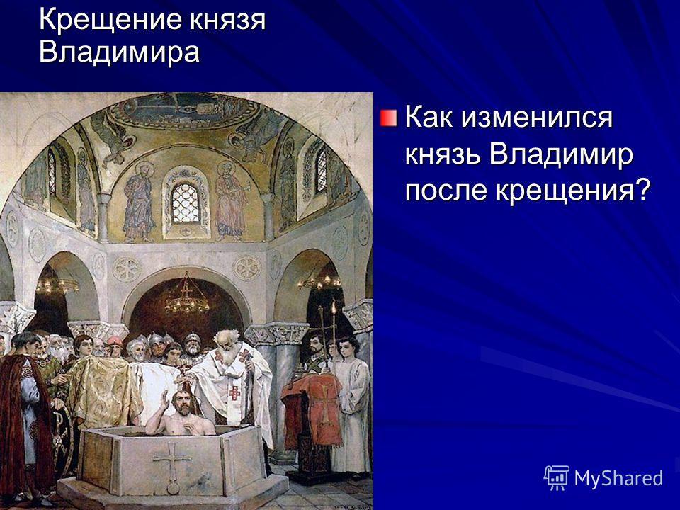 Как изменился князь Владимир после крещения? Крещение князя Владимира