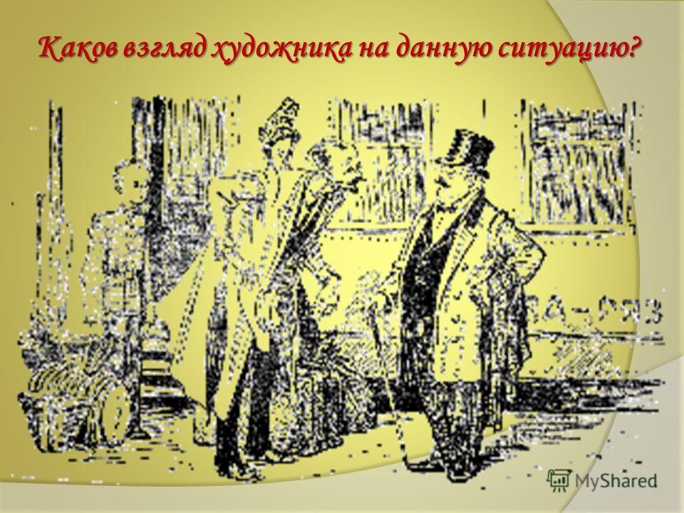Рассказ А.П.Чехова «Толстый и тонкий» Похож ли рассказ А.П.Чехова на придуманный вами? Похож ли рассказ А.П.Чехова на придуманный вами? Какое впечатление он произвёл? Назовите свои чувства. Какое впечатление он произвёл? Назовите свои чувства. Смешно