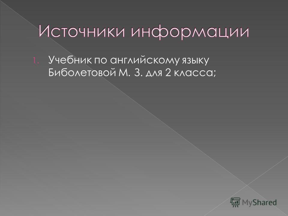 1. Учебник по английскому языку Биболетовой М. З. для 2 класса;