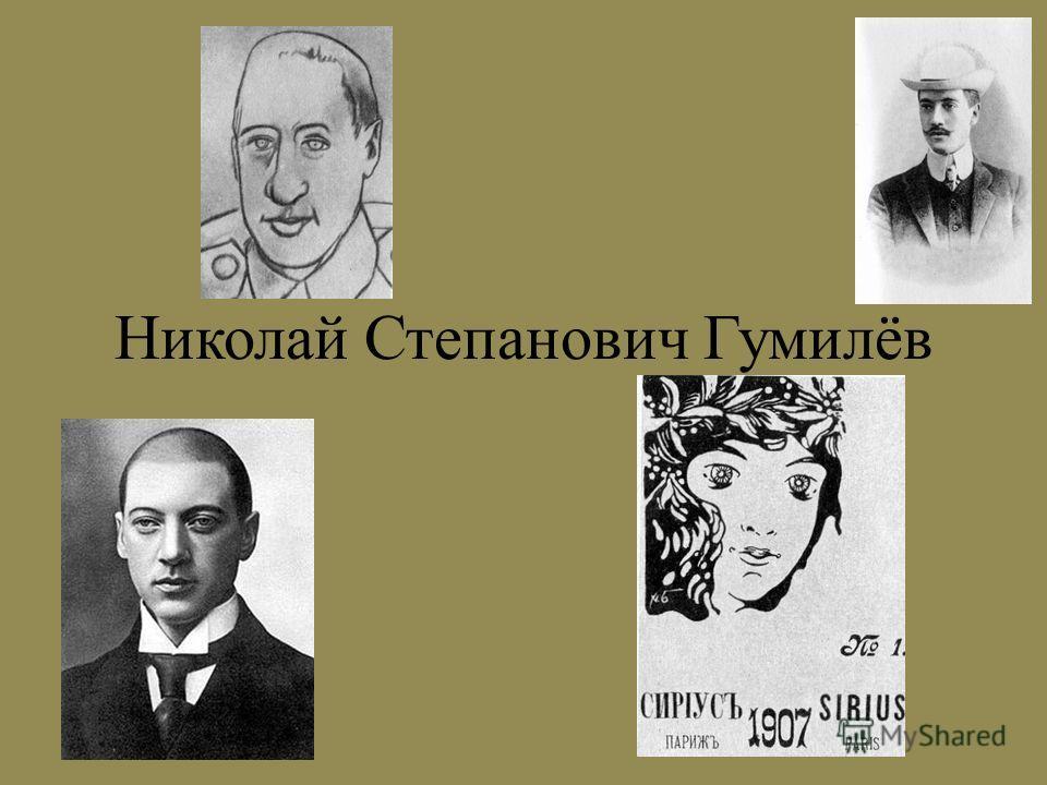 Николай Степанович Гумилёв
