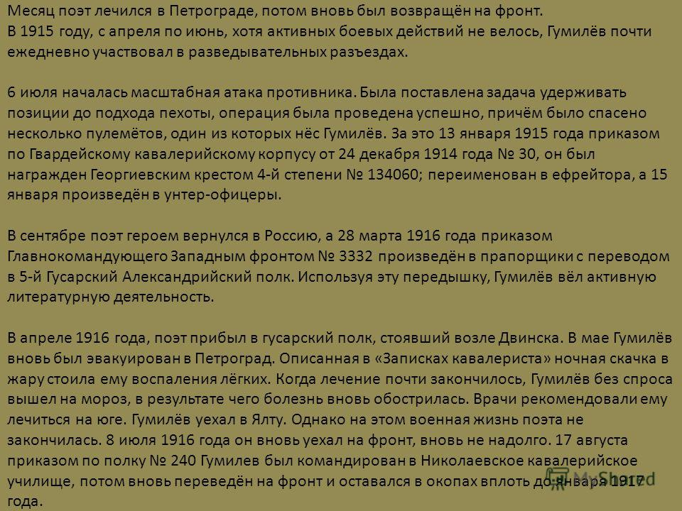 Месяц поэт лечился в Петрограде, потом вновь был возвращён на фронт. В 1915 году, с апреля по июнь, хотя активных боевых действий не велось, Гумилёв почти ежедневно участвовал в разведывательных разъездах. 6 июля началась масштабная атака противника.