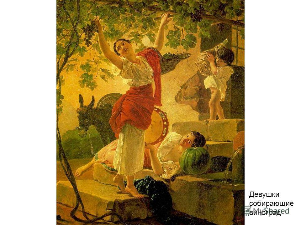 Девушки собирающие виноград