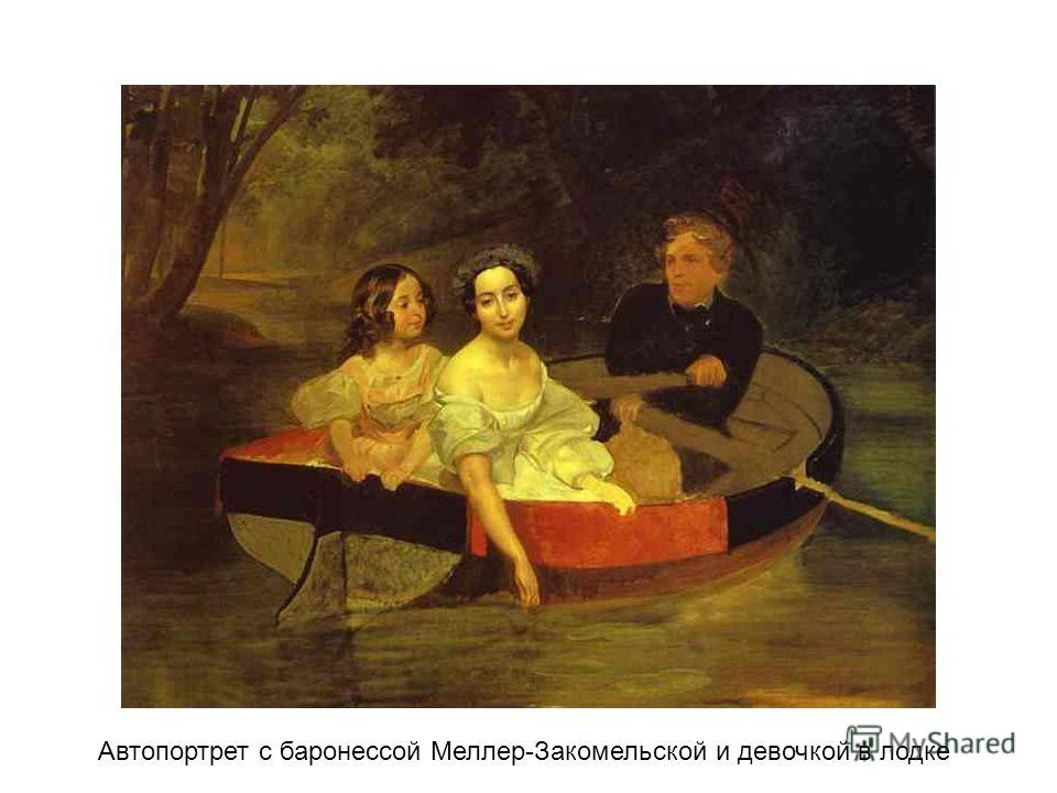 Автопортрет с баронессой Меллер-Закомельской и девочкой в лодке