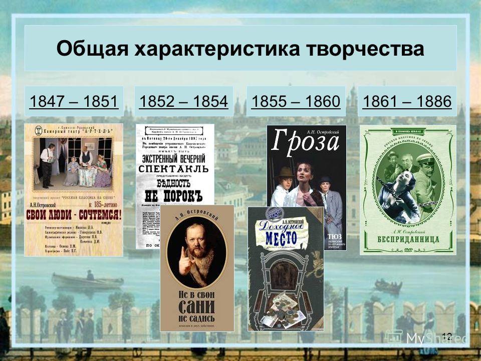 12 Общая характеристика творчества 1847 – 18511852 – 18541861 – 18861855 – 1860