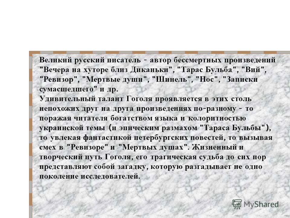 Великий русский писатель - автор бессмертных произведений