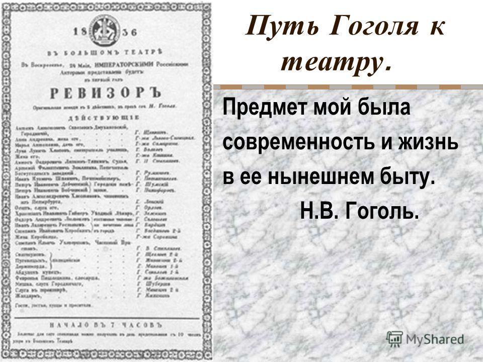 Путь Гоголя к театру. Предмет мой была современность и жизнь в ее нынешнем быту. Н.В. Гоголь.