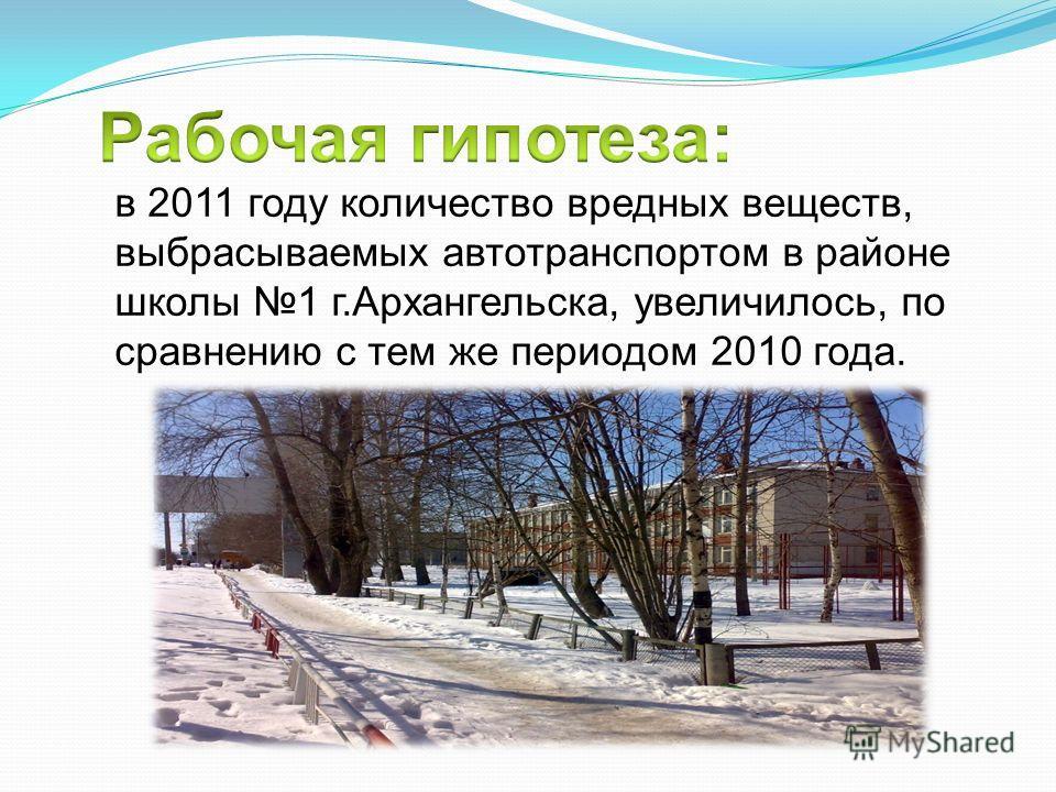 в 2011 году количество вредных веществ, выбрасываемых автотранспортом в районе школы 1 г.Архангельска, увеличилось, по сравнению с тем же периодом 2010 года.