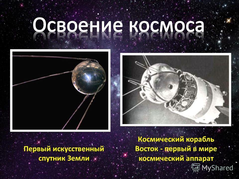 Первый искусственный спутник Земли Космический корабль Восток - первый в мире космический аппарат