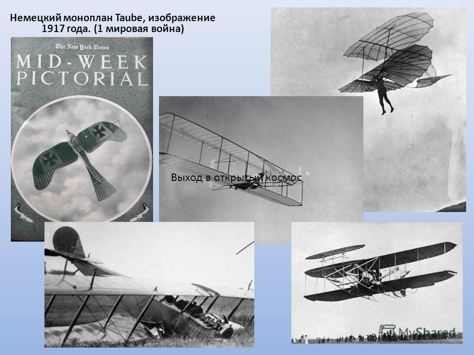 Немецкий моноплан Taube, изображение 1917 года. (1 мировая война) Выход в открытый космос