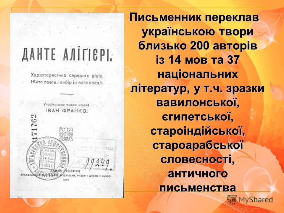 Письменник переклав українською твори близько 200 авторів із 14 мов та 37 національних літератур, у т.ч. зразки вавилонської, єгипетської, староіндійської, староарабської словесності, античного письменства