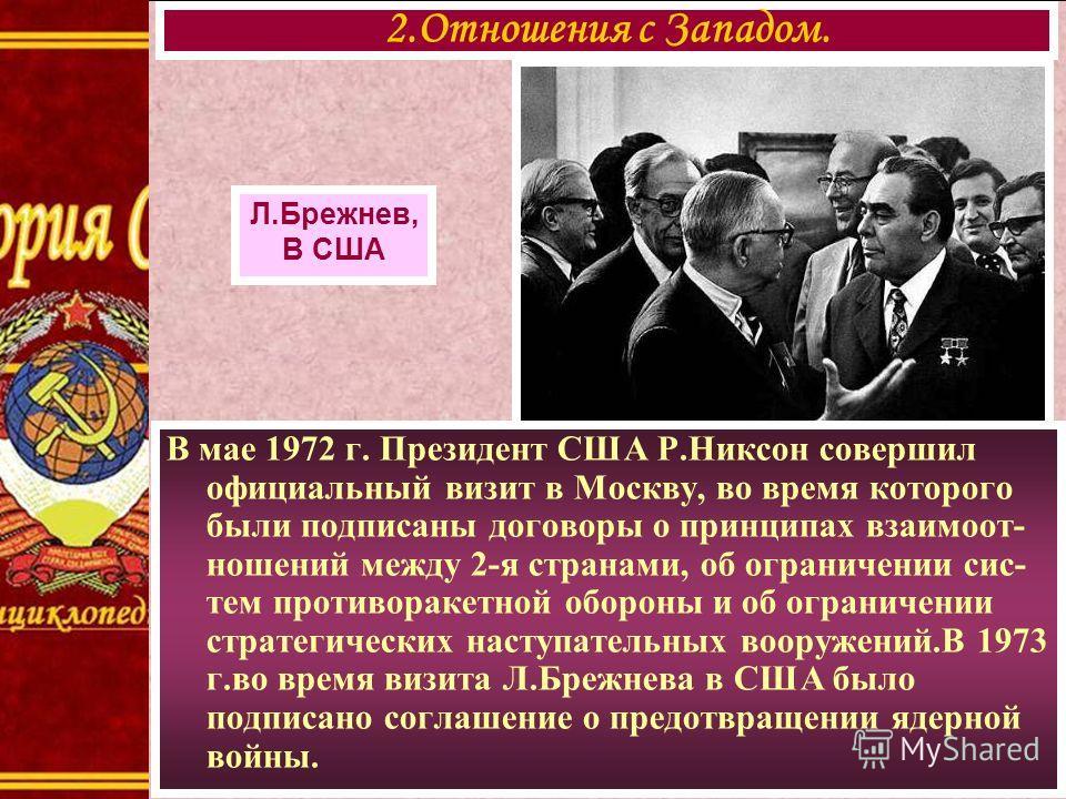 В мае 1972 г. Президент США Р.Никсон совершил официальный визит в Москву, во время которого были подписаны договоры о принципах взаимоот- ношений между 2-я странами, об ограничении сис- тем противоракетной обороны и об ограничении стратегических наст