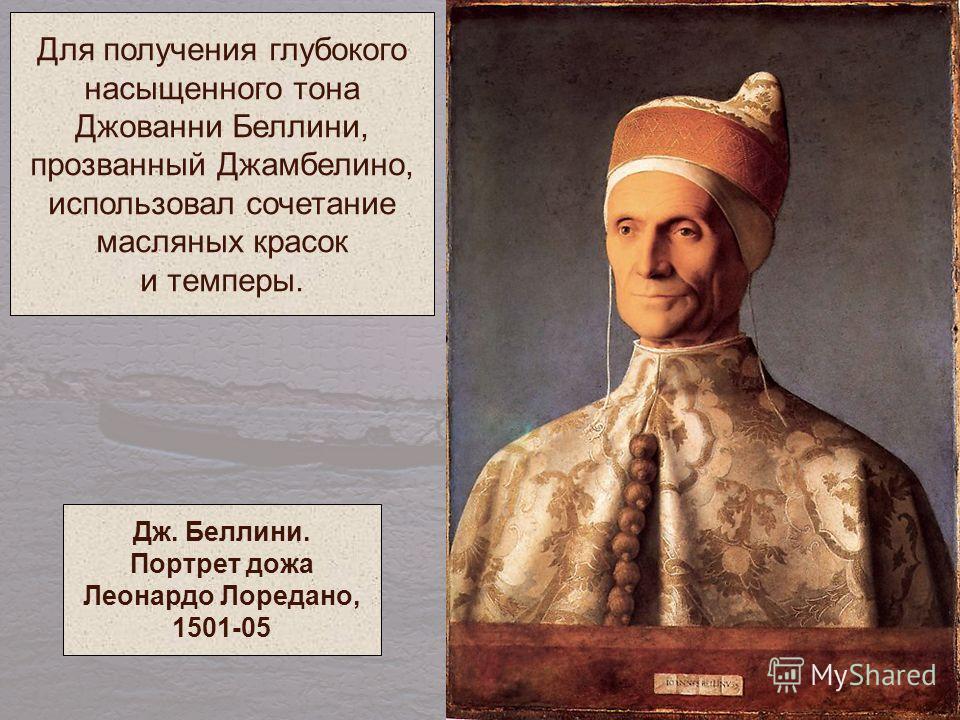 Для получения глубокого насыщенного тона Джованни Беллини, прозванный Джамбелино, использовал сочетание масляных красок и темперы. Дж. Беллини. Портрет дожа Леонардо Лоредано, 1501-05