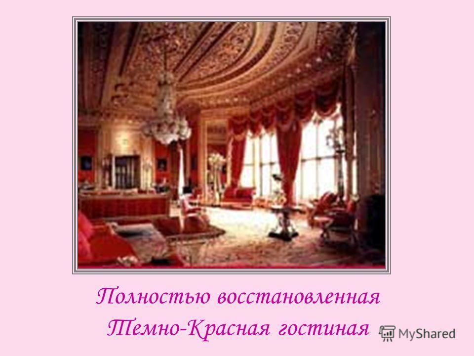 Полностью восстановленная Темно-Красная гостиная
