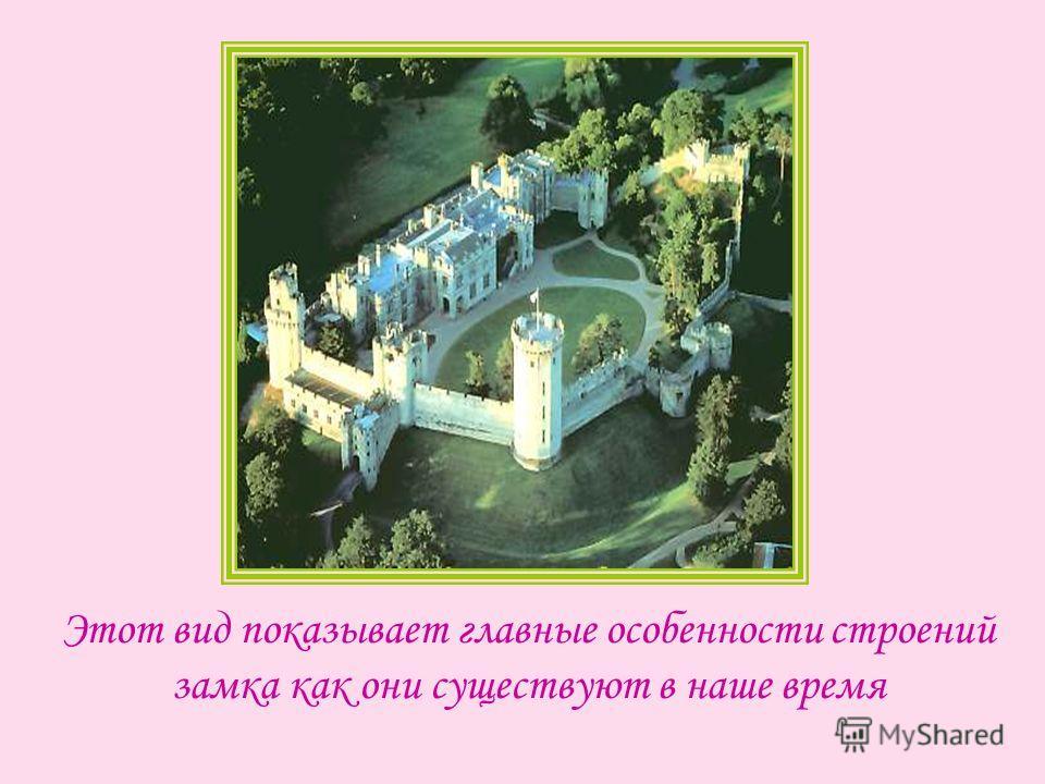 Этот вид показывает главные особенности строений замка как они существуют в наше время