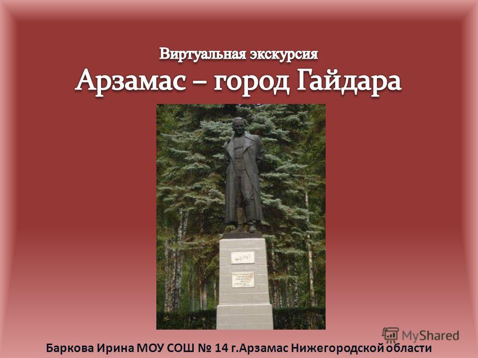 Баркова Ирина МОУ СОШ 14 г.Арзамас Нижегородской области