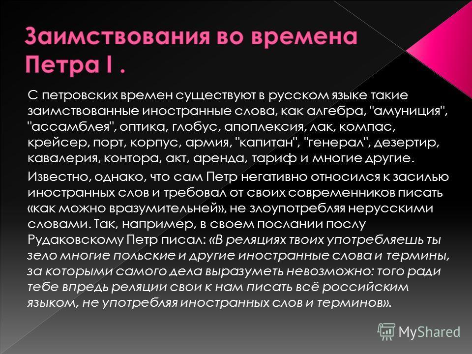 С петровских времен существуют в русском языке такие заимствованные иностранные слова, как алгебра,