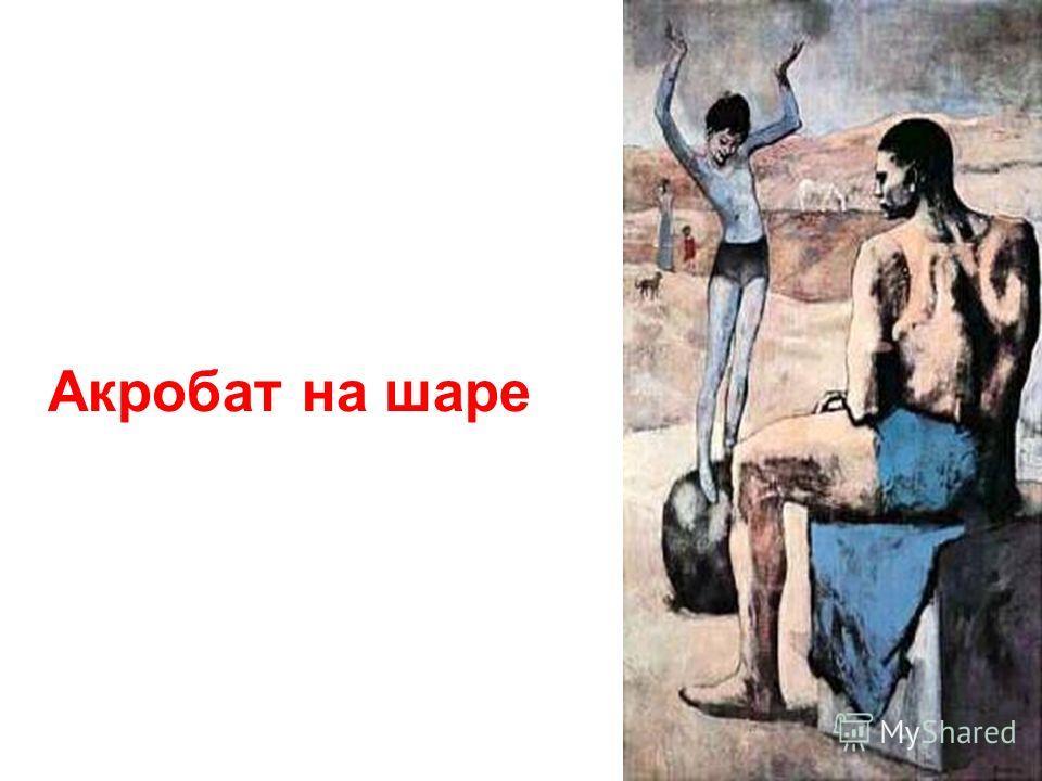 ПАБЛО ПИКАССО (1881-1973) Абстракционизм. Кубизм. Сюрреализм