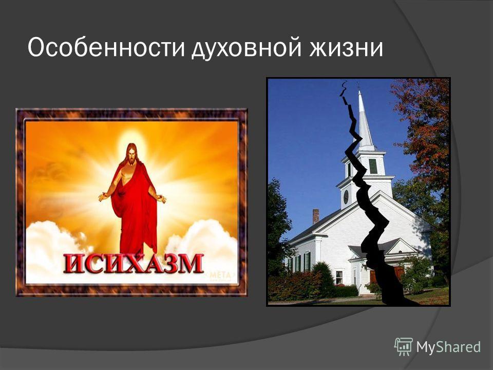 Особенности духовной жизни