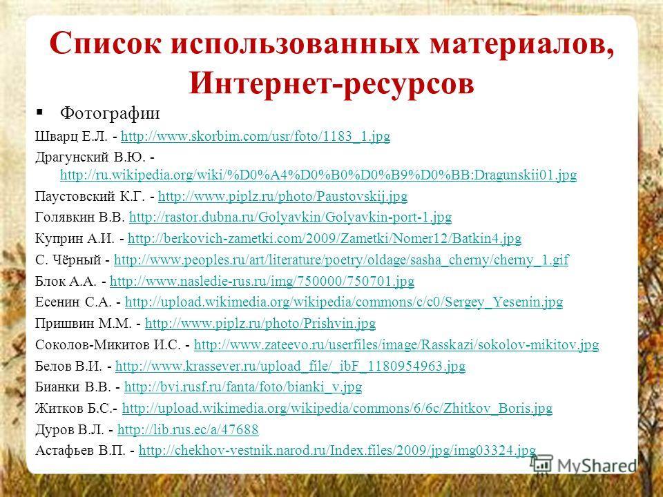 Список использованных материалов, Интернет-ресурсов Фотографии Шварц Е.Л. - http://www.skorbim.com/usr/foto/1183_1.jpghttp://www.skorbim.com/usr/foto/1183_1.jpg Драгунский В.Ю. - http://ru.wikipedia.org/wiki/%D0%A4%D0%B0%D0%B9%D0%BB:Dragunskii01.jpg