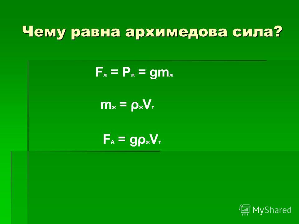 Чему равна архимедова сила? F ж = P ж = gm ж m ж = ρ ж V т F A = gρ ж V т